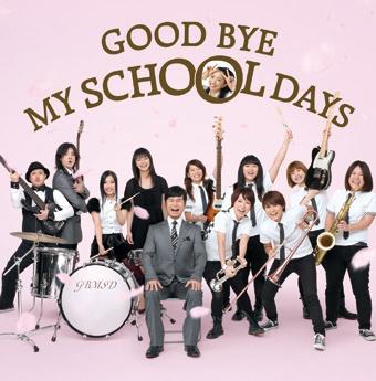 goodbyemyschooldays1