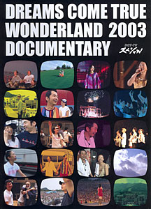 dvd-wonderland2003docu