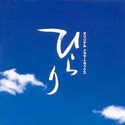 soundtrack-hirari