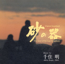 soundtrack-sunanoutsuwa