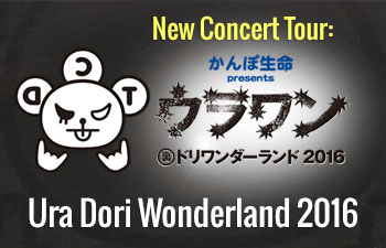 ura-dori-wonderland2016-news