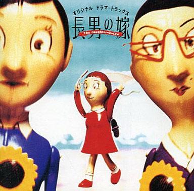 chounan-no-yome-soundtrack