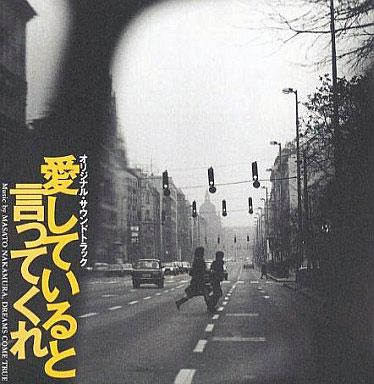 Aishite-iru-to-ittekure-OriginalSoundtrack