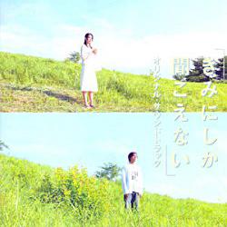 soundtrack-kiminishikakikoenai-250