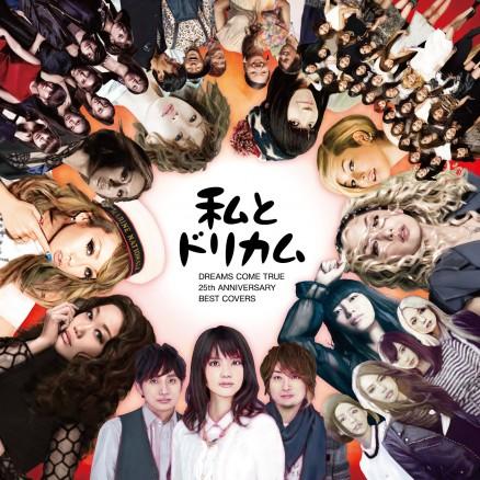 watashi_to_dorikamu_cover
