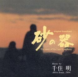 soundtrack-sunanoutsuwa